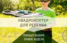 Квадрокоптер для ребенка: самые надежные и дешевые