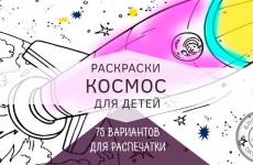 75 лучших раскрасок на день космонавтики