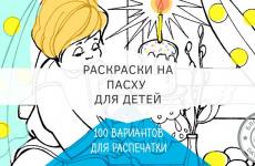 Раскраски на тему пасха: 100 пасхальных раскрасок для детей