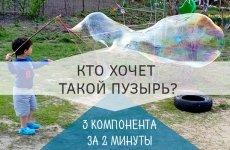 Как сделать не лопающиеся мыльные пузыри: 2 лучших рецепта