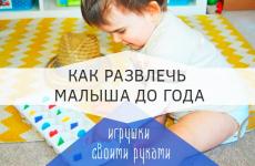 Чем занять и как развлечь малыша до года