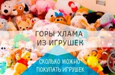 Как научить ребенка осознанно покупать игрушки: как избежать хлама из игрушек
