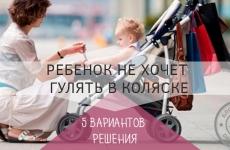 5 способов приучить ребенка к коляске