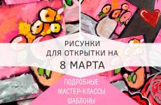 Рисунок на 8 марта для открытки