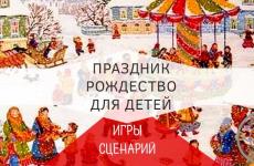 Сценарий на рождество для детей с играми и стихами