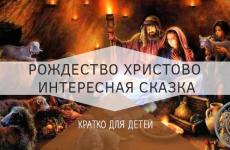 Рождество христово история праздника кратко для детей