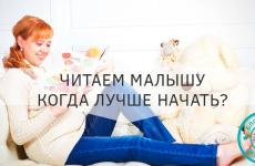 С какого возраста можно читать ребенку сказки