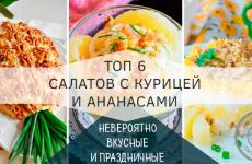 Салаты с курицей и ананасами — 6 рецептов с фото, от которых гости будут в восторге