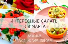 Новые и не очень, в общем, самые вкусные салаты к 8 марта