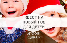 Сценарий квеста для детей на новый год