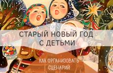 Как организовать веселый старый новый год для детей