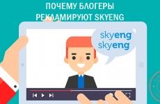 Почему блогеры рекламируют скайенг