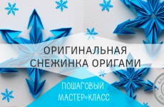 Оригинальная снежинка оригами из модулей