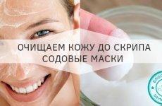 Содовые маски для лица. Очищение кожи содой