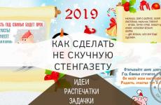 Стенгазета на новый год 2019 своими руками: шаблоны для распечатки в школу