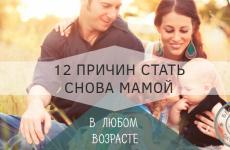 12 причин родить второго ребенка в любом возрасте