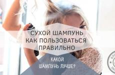 Как пользоваться сухим шампунем для волос и какой лучше
