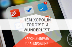 Зачем вам нужен TODOIST или wunderlist?