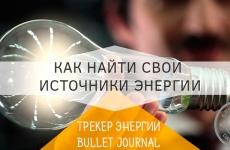 10 типов батарейки, которые дают энергию Человеку