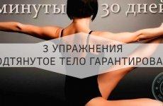 Всего 3 минуты и 3 упражнения для подтянутого тела