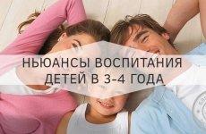 На что стоит обратить внимание при воспитании ребенка 3-4 лет