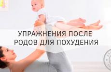 Как обрести прежние формы после родов — комплекс упражнений