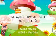 Качественные загадки про АВГУСТ для детей