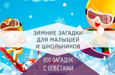 Загадки про зиму и новый год для детей с ответами короткие