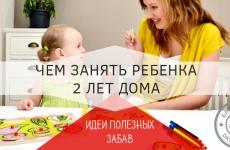 Занятия с ребенком 2 лет дома