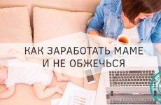 Как заработать маме в декрете осторожно и без вложений