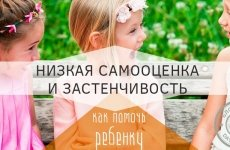 Застенчивый ребенок с низкой самооценкой: рекомендации родителям