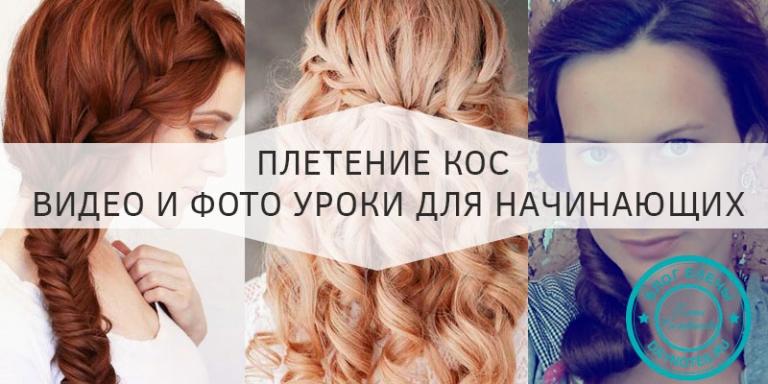 Видеоуроки по плетенью кос
