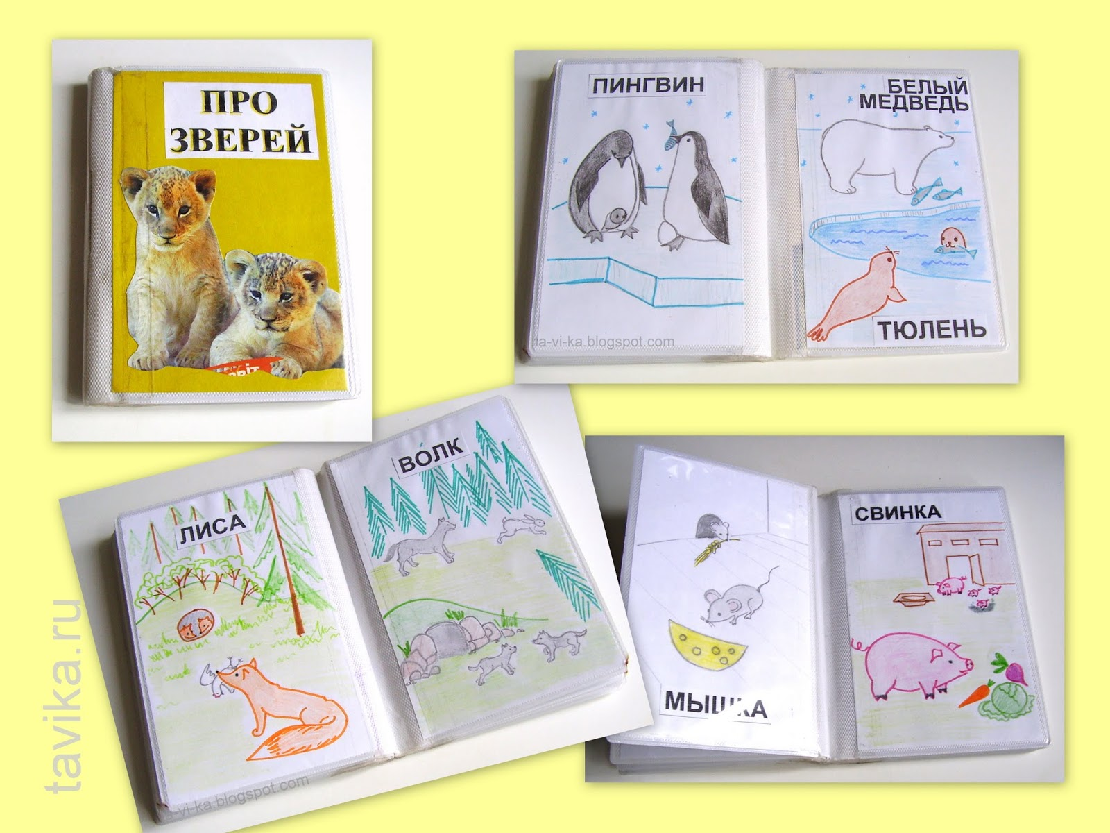 Как сделать книгу для 2 класса