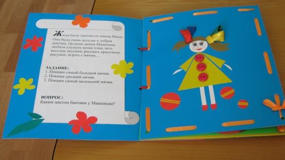 Книжка-сказка своими руками в детский сад