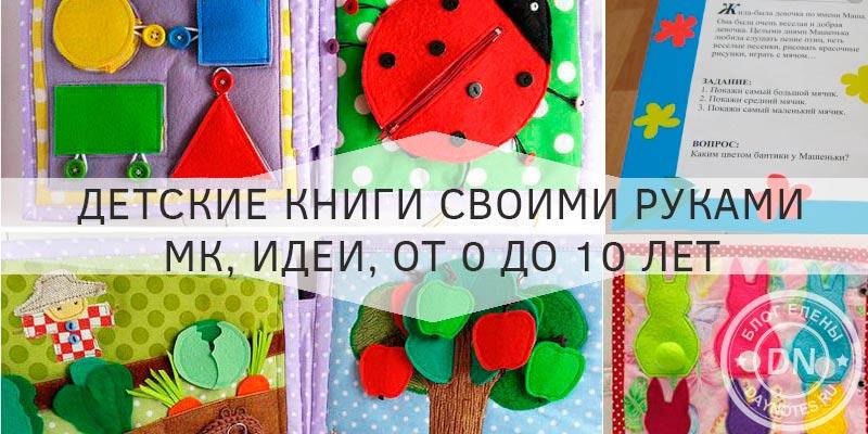 Книги для детей читать своими руками