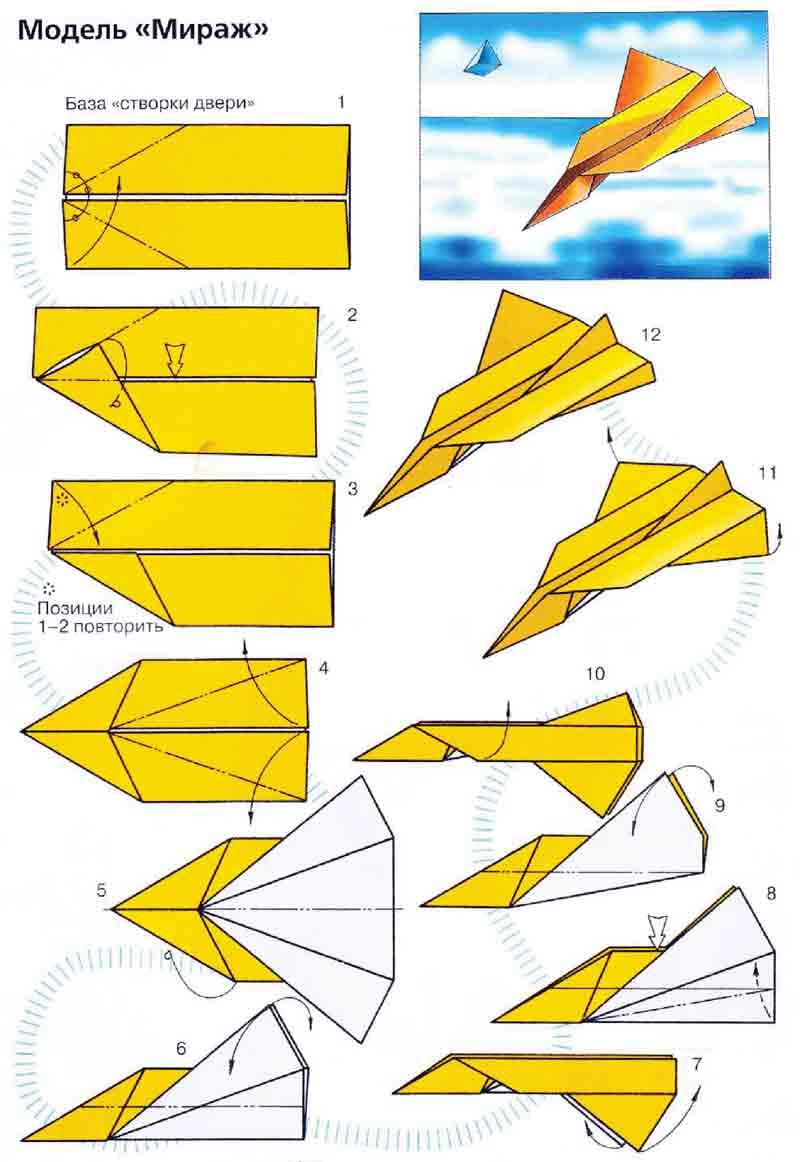 Как сделать большие самолетики 731
